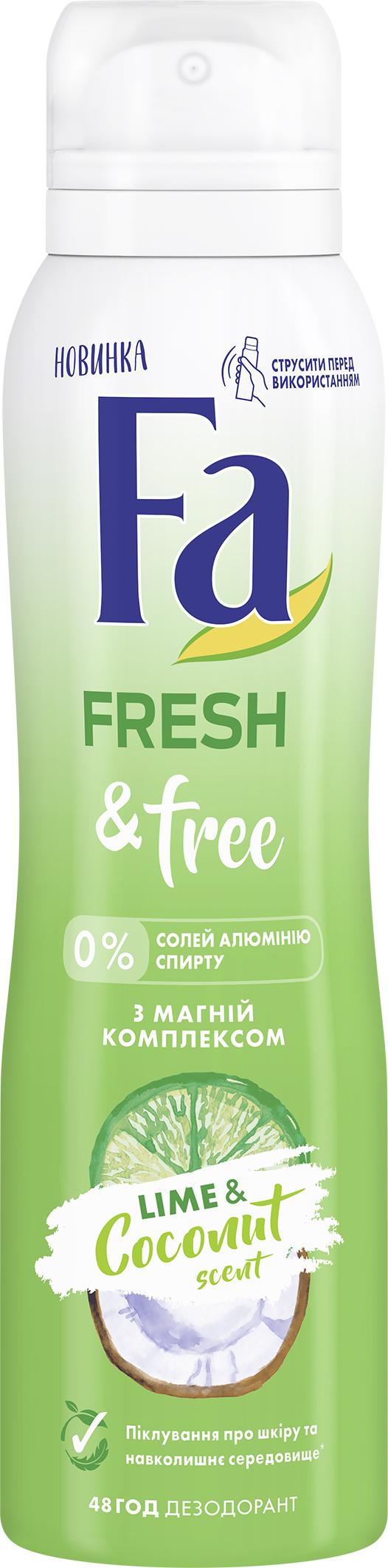 Fa fresh&free Лайм и Кокос спрей Дезодорант 150 мл