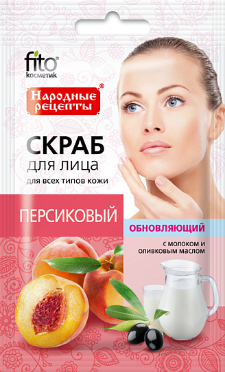 Fito с молоком и оливковым маслом персиковый обновляющий скраб для лица 15 мл