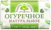 Рецепты чистоты Огуречное Натуральное туалетное Мыло 180 гр