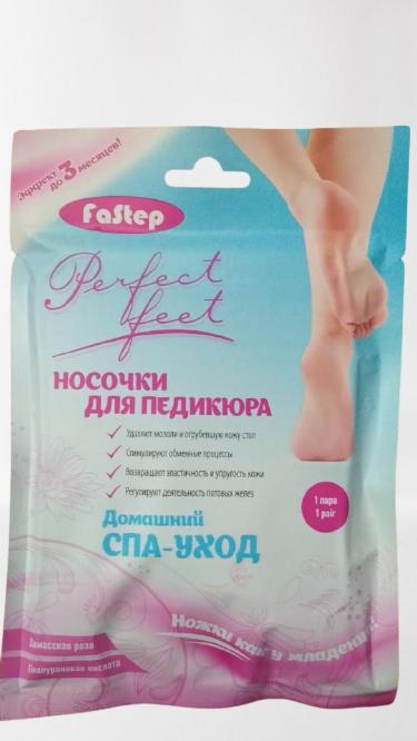 Faster Perfect feet спа-уход до 3-х месяцев носочки для педикюра 1 пара