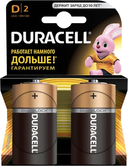 Duracell D/2 LR20/MN1300 щелочные батарейки (цена за 1 шт)