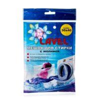 Lavel для стирки белья мешок с молнией 30 х 40 см