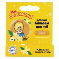 Мое солнышко ваниль 1 + детский бальзам для губ 2