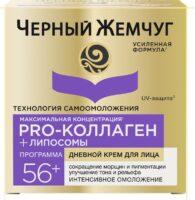 ЧЕРНЫЙ ЖЕМЧУГ Самоомоложение PRO - коллаген + липосомы 56 + дневной крем для лица 50 мл