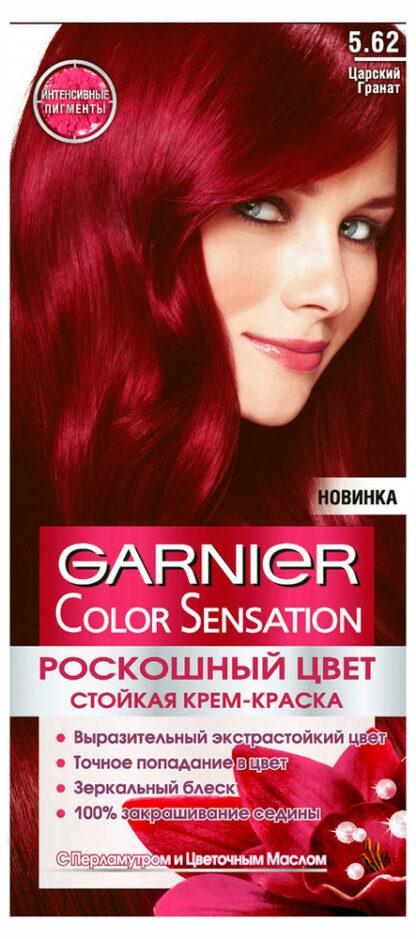 Garnier Color Sensation 5.62 царский гранат крем-краска для волос