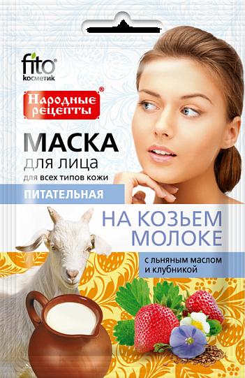 Fito с льняным маслом и клубникой на козьем молоке питательная Маска для лица 25 мл