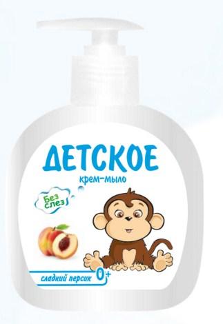 Aromika сладкий персик детское крем-мыло 200 мл