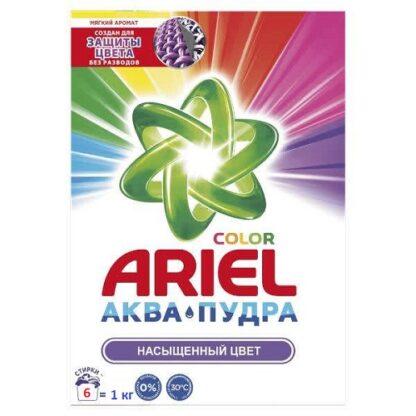 ARIEL Color Аква-Пудра насыщенный цвет автомат Порошок 1 кг