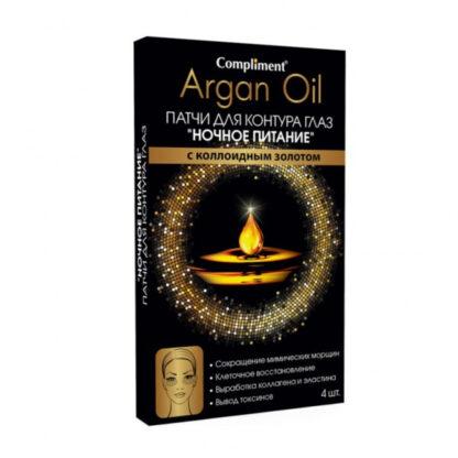 Compliment Argan Oil Ночное питание патчи вокруг 4 шт в блистерах
