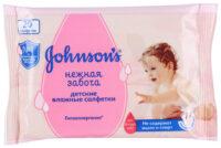 Johnsons baby нежная забота Детские Влажные салфетки 20 шт