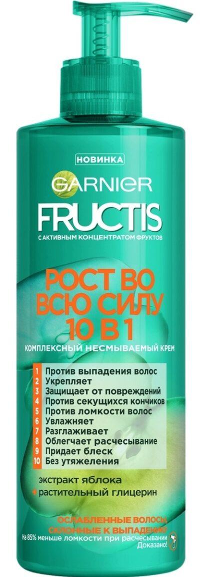 Garnier Fructis Рост во всю силу 10 в 1 Несмываемый крем для волос 400 мл