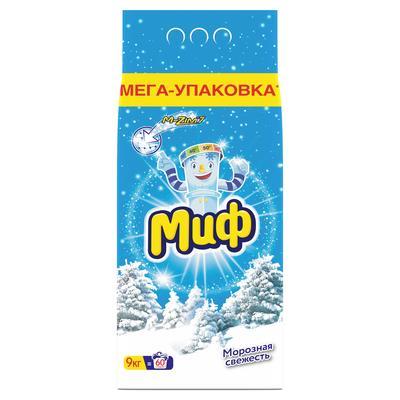 МИФ  Морозная свежесть автомат Порошок  9 кг