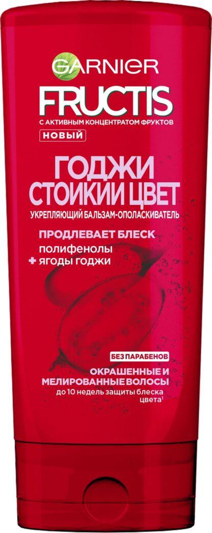 Garnier Fructis годжи стойкий цвет для окрашенных волос Укрепляющий Бальзам-ополаскиватель 200 мл