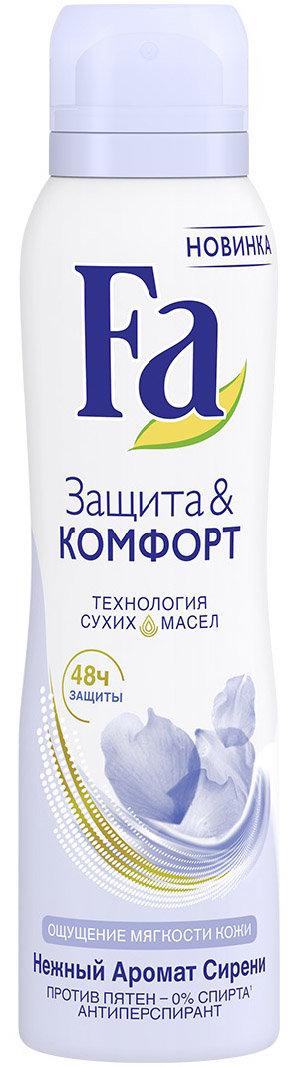 Fа Защита&комфорт Нежный аромат сирени спрей Дезодорант 150 мл