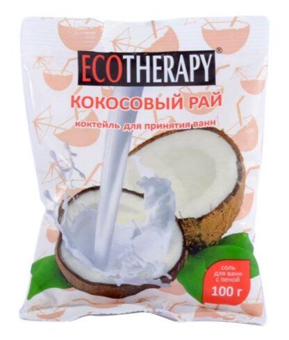 Eco Therapy кокосовый рай морская соль + пена коктейль для принятия ванн 100 г