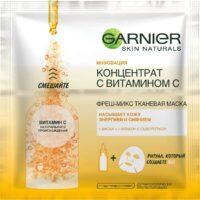 GARNIER концентрат с витамином С ФРЕШ-МИКС Тканевая маска