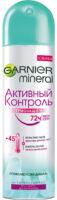 Garnier Mineral активный контроль термозащита 72 часа защиты спрей Дезодорант 150 мл
