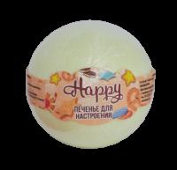 Happy печенье для настроения Бурлящий шар для ванны 130 гр