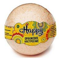Happy оранжевое настроение Бурлящий шар для ванны 130 гр
