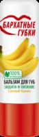 Бархатные губки Банан Бальзам для губ  4