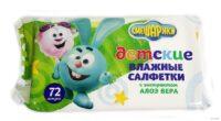 Смешарики с экстрактом алоэ вера детские влажные салфетки 72 шт