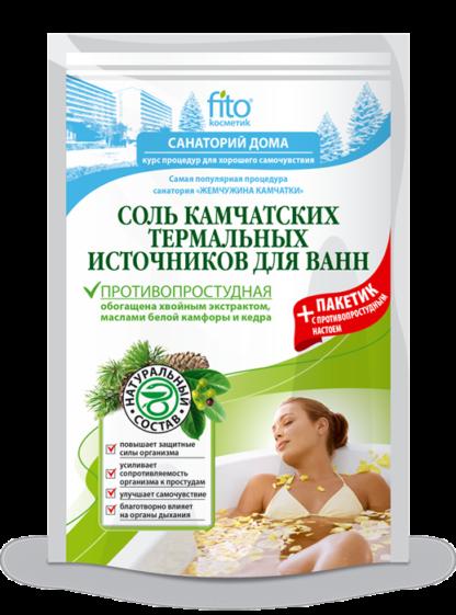 Fito Санаторий дома Соль камчатских термальных источников  Соль для ванн 530 гр